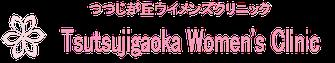 Tsutsujigaoka Women's Clinic